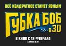 The SpongeBob Movie: Sponge Out of Water - Russian Logo (xs thumbnail)