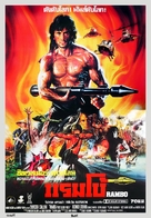 Rambo: First Blood Part II - Thai Movie Poster (xs thumbnail)