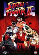 Street Fighter II Movie - Spanish DVD cover (xs thumbnail)