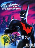 """""""Batman Beyond"""" - Japanese Movie Poster (xs thumbnail)"""