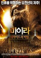 Prisoners of the Sun - South Korean Movie Poster (xs thumbnail)