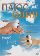 Plyus odin - Kazakh Movie Cover (xs thumbnail)