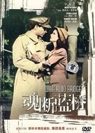 Waterloo Bridge - Chinese DVD movie cover (xs thumbnail)
