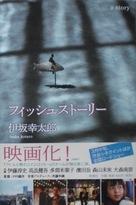 Fisshu sutôrî - Japanese Movie Poster (xs thumbnail)