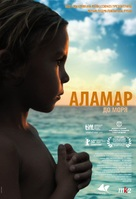 Alamar - Ukrainian Movie Poster (xs thumbnail)