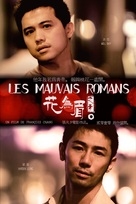Bad Romance - Chinese Movie Poster (xs thumbnail)