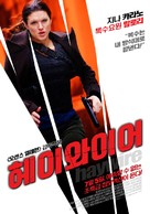 Haywire - South Korean Movie Cover (xs thumbnail)
