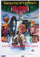 Futureworld - Thai Movie Poster (xs thumbnail)