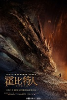 The Hobbit: The Desolation of Smaug - Chinese Movie Poster (xs thumbnail)