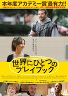 Silver Linings Playbook - Japanese Movie Poster (xs thumbnail)