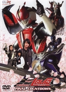 Gekijô-ban Kamen raidâ Den'ô & Kiba: Kuraimakkusu deka - Thai DVD cover (xs thumbnail)