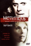 A Lover's Revenge - Russian DVD movie cover (xs thumbnail)