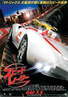 Speed Racer - Japanese Movie Poster (xs thumbnail)