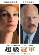 Grand Champion - Taiwanese Movie Poster (xs thumbnail)