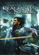 Kingdom of Heaven - Croatian Movie Cover (xs thumbnail)