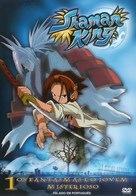 Shaman Kingu - Portuguese Movie Cover (xs thumbnail)