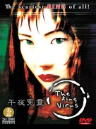 Ring Virus - Hong Kong Movie Cover (xs thumbnail)