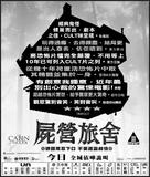 The Cabin in the Woods - Hong Kong Movie Poster (xs thumbnail)