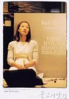 Mulgogijari - South Korean poster (xs thumbnail)