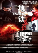 Tube - Hong Kong Movie Poster (xs thumbnail)