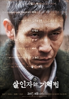 A Murderer's Guide to Memorization - South Korean Movie Poster (xs thumbnail)