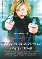 Resident Evil - Japanese Movie Poster (xs thumbnail)