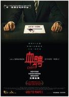 Exam - Hong Kong Movie Poster (xs thumbnail)