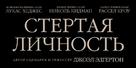 Boy Erased - Russian Logo (xs thumbnail)