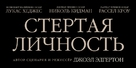 Boy Erased - Russian Logo (xs thumbnail)