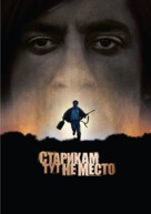 No Country for Old Men - Russian poster (xs thumbnail)