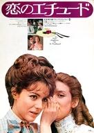 Deux anglaises et le continent, Les - Japanese Movie Poster (xs thumbnail)