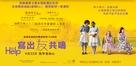 The Help - Hong Kong Movie Poster (xs thumbnail)