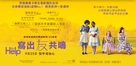The Help - Hong Kong Movie Poster (xs thumbnail)