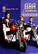 """Two and a Half Men"" - Ukrainian DVD movie cover (xs thumbnail)"