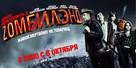 Zombieland - Russian Movie Poster (xs thumbnail)