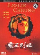 Ba wang bie ji - Chinese Movie Cover (xs thumbnail)