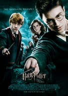 Harry Potter and the Order of the Phoenix - German Movie Poster (xs thumbnail)