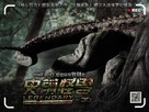 Legendary: Tomb of the Dragon - Chinese Movie Poster (xs thumbnail)