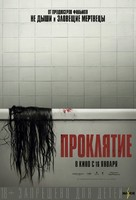 The Grudge - Russian Movie Poster (xs thumbnail)