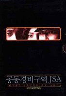 Gongdong gyeongbi guyeok JSA - South Korean DVD cover (xs thumbnail)