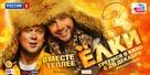 Yolki 3 - Russian Movie Poster (xs thumbnail)
