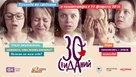 30 svidaniy - Russian Movie Poster (xs thumbnail)