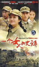 """""""Yi ge nü ren de shi shi"""" - Chinese Movie Cover (xs thumbnail)"""