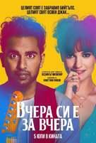 Yesterday - Bulgarian Movie Poster (xs thumbnail)