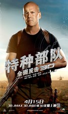 G.I. Joe: Retaliation - Chinese Movie Poster (xs thumbnail)