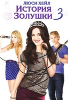 A Cinderella Story: Once Upon a Song - Russian DVD movie cover (xs thumbnail)