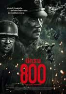 Ba bai - Thai Movie Poster (xs thumbnail)