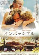 Lo imposible - Japanese Movie Poster (xs thumbnail)