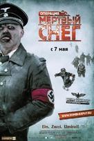 Død snø - Russian Movie Poster (xs thumbnail)
