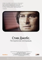 Steve Jobs: The Lost Interview - Russian Movie Poster (xs thumbnail)